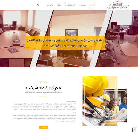 طراحی سایت شرکتی - آریان عمران گستر