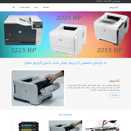 طراحی سایت شرکتی - آرتا پرینتر