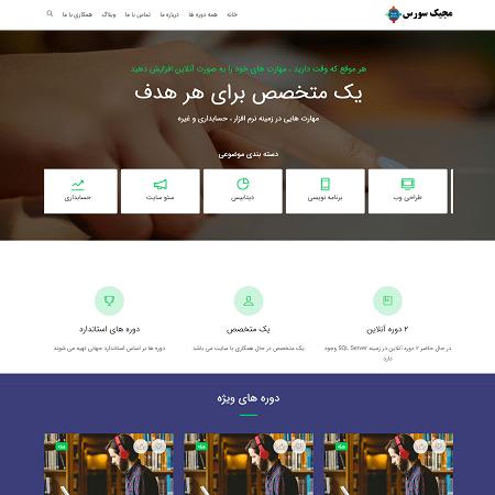 طراحی سایت آموزشی - مجیک سورس