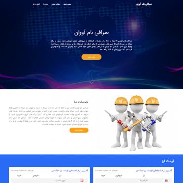 طراحی سایت صرافی - نام آوران