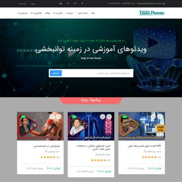 طراحی سایت توان پخش