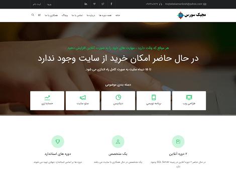 طراحی سایت حرفه ای مجیک سورس