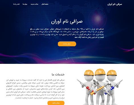 طراحی سایت حرفه ای صرافی نام آوران