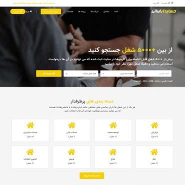 طراحی سایت کاریابی