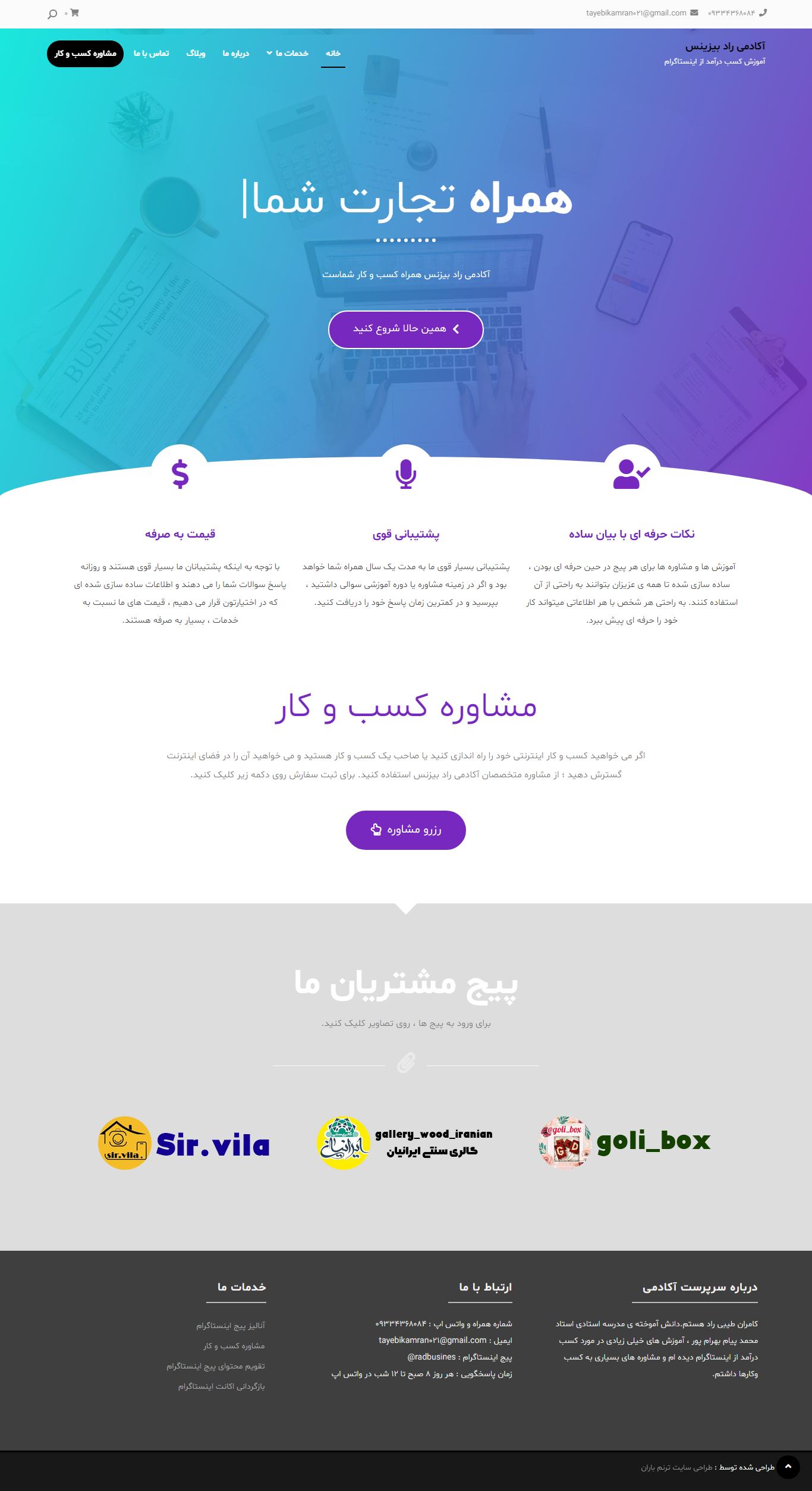 صفحه اصلی طراحی سایت آکادمی راد بیزنس
