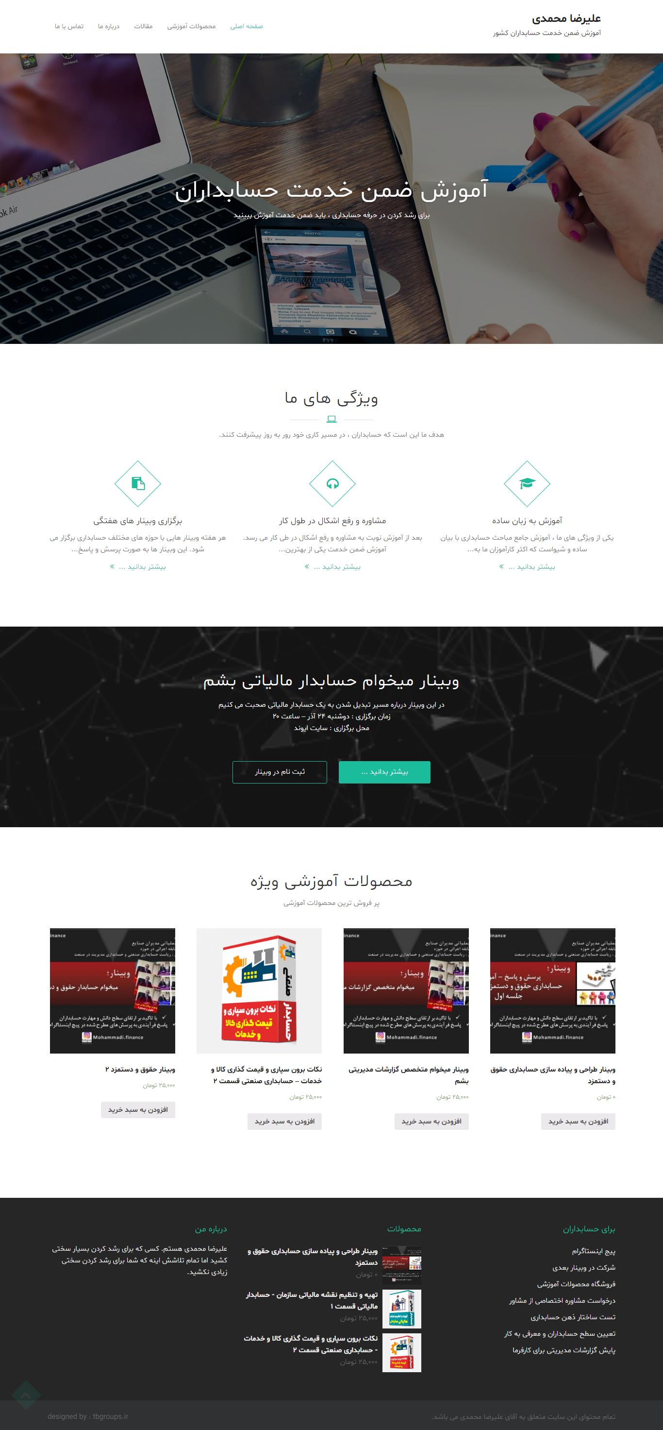 طراحی سایت آموزش حسابداری