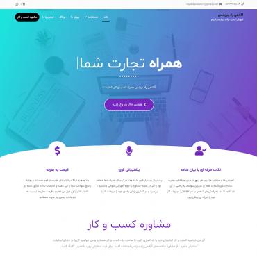 طراحی سایت آکادمی راد بیزنس